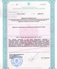 Лицензия Стоматологии на Щелковской
