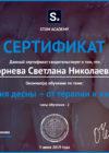 Сертификат Корнева Светлана Николаевна