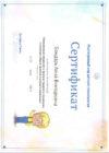 Сертификат Бондарь Анна Викторовна